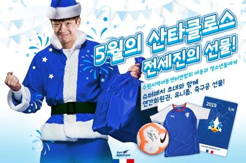 수원 전세진, 슈퍼매치 앞두고 '5월의 산타클로스'