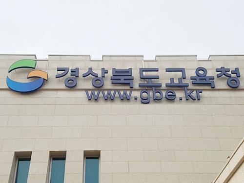 경북교육청 지방공무원 임용시험 경쟁률 평균 12대 1
