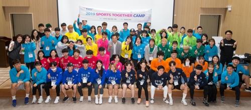 체육공단, 학교 밖 청소년과 스포츠투게더 캠프 개최