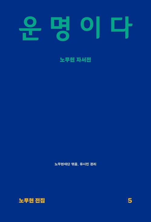 노무현 자서전 오디오북 출간…유시민·문성근 낭독