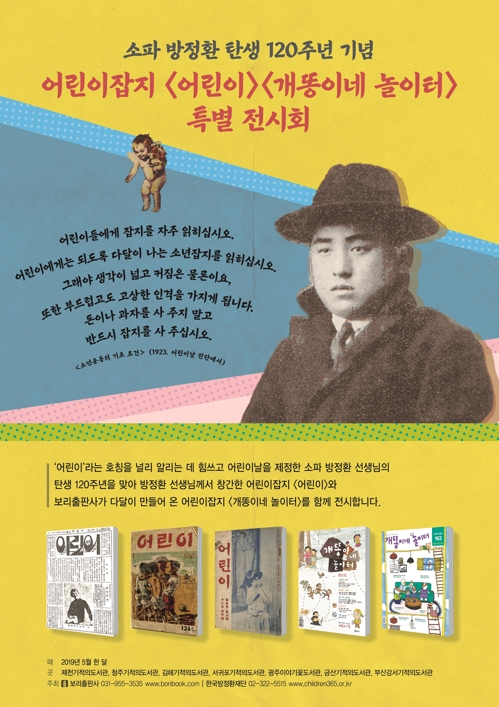 방정환 탄생 120주년 '어린이' 잡지 특별전시회