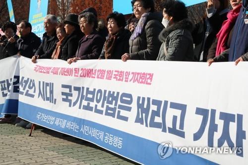 """해직언론인 """"남북평화 방해 국가보안법 폐지"""" 헌법소원"""