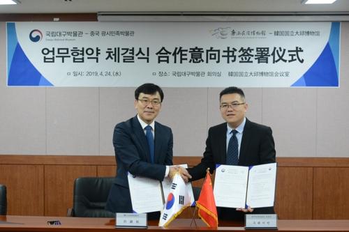 대구박물관 중국 광시 민족박물관과 업무협약