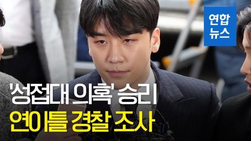 [영상] '성접대 의혹' 승리 연이틀 경찰 조사