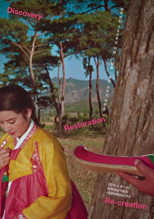 천연색 입은 '성춘향' 등 디지털기술로 복원된 작품 한자리에