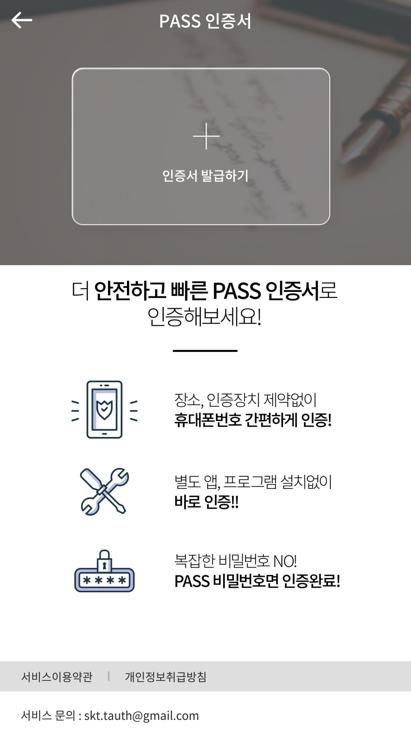 통신3사, 국가대표 사설인증서 키운다…'패스 인증서' 출시