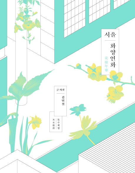 꽃과 예술이 만나다…꽃나무 에세이 '서울 화양연화'
