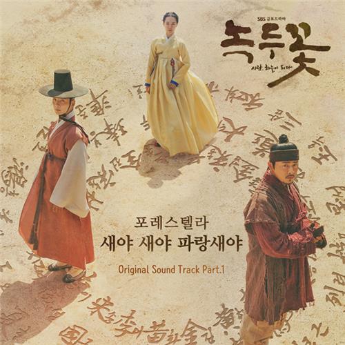 SBS '녹두꽃' OST 첫 주자는 포레스텔라