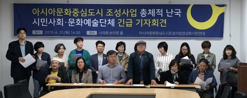 """광주 시민·문화단체 """"亞문화중심도시 사업 정상화"""" 촉구"""