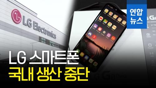 [영상] LG 스마트폰 국내 생산 중단…신가전으로 인력 재배치