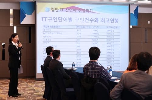 월드옥타, 강원도 청년 위한 해외 취업 설명회 개최