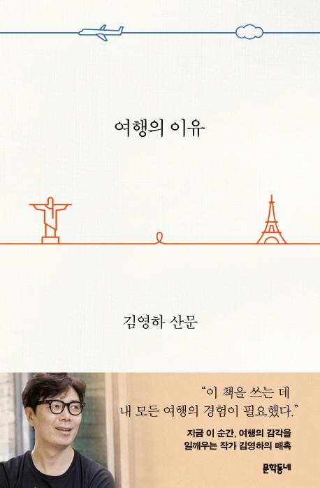 [베스트셀러] 김영하 '여행의 이유' 출간 즉시 1위