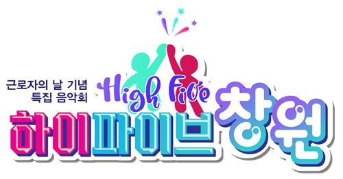 [게시판] KBS창원 근로자의 날 특집 음악회