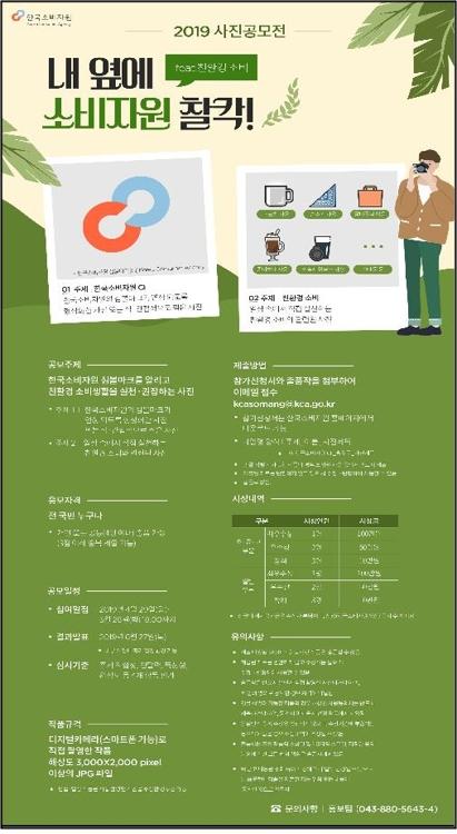 [게시판] 소비자원, 친환경소비 확산 위한 사진공모전 개최