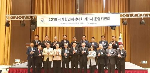 [게시판] 재외동포재단, 세계한인회장대회 1차 운영위 성료