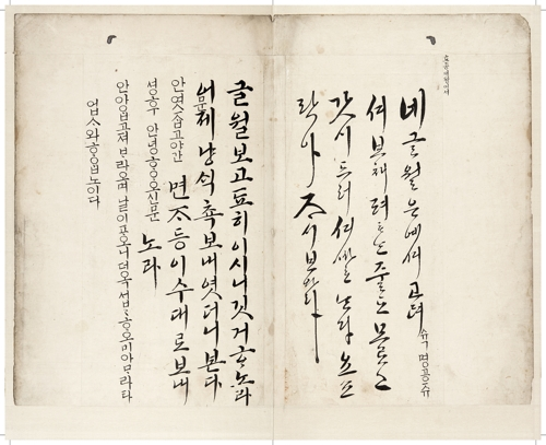 조선시대 한글 서체는 어떻게 변했나