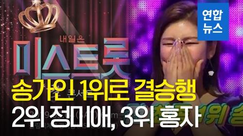 [영상] '미스트롯' 송가인 이변없이 1위로 결승행…5명 결승진출자 확정
