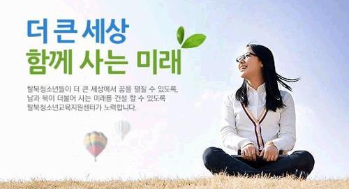 [게시판] 탈북청소년센터, 탈북학생 도울 멘토 모집