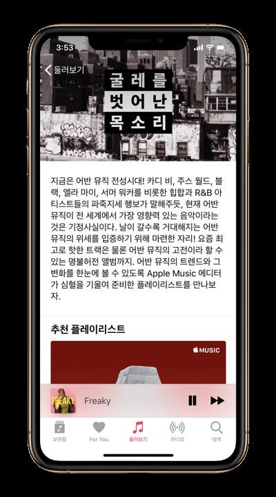 애플 뮤직에 성인용 콘텐츠 추가…5천만곡으로 확대
