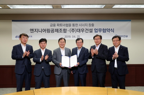 대우건설-엔지니어링공제조합 '맞손', 부동산금융 파트너십 협약