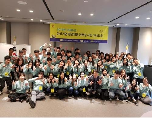 재외동포재단, 국내 청년채용 인턴십 참여 한상기업 모집