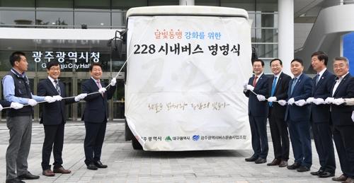 대구 2·28민주운동 상징 228번 광주 시내버스 달린다