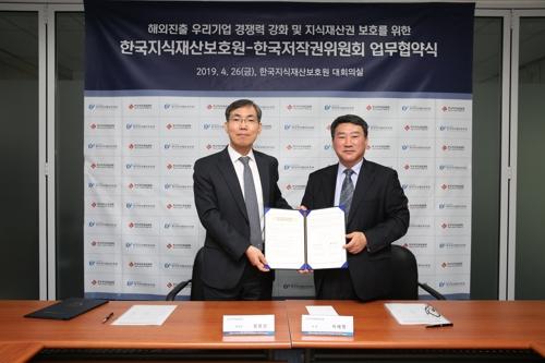 저작권위원회-지식재산보호원, 산업재산권 보호 협력 협약