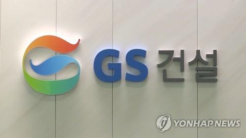 GS건설 1분기 영업이익 1천910억원…작년比 51% 감소(종합)
