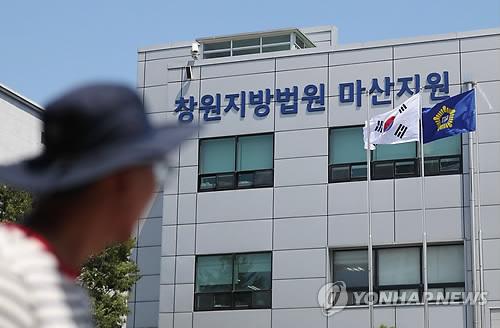 특가법 위반·수뢰 혐의 전 마산수협 조합장 무죄 선고