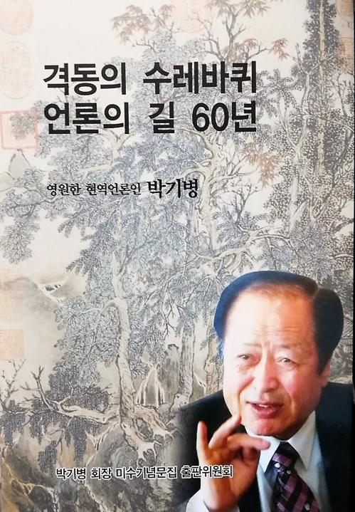 60년 언론인 외길 박기병씨 미수 기념문집 '격동의 수레바퀴'