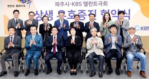 파주시-KBS탤런트극회, 상생 우호증진 협약