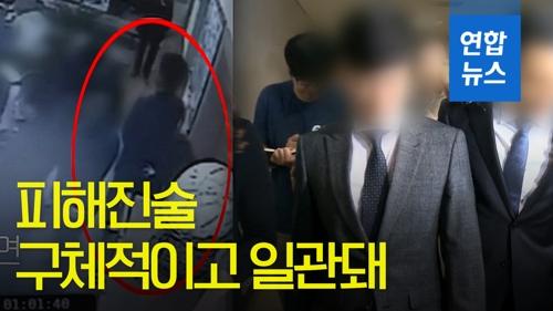 """[영상] 곰탕집 성추행 집행유예 """"유죄지만 추행 정도 중하지 않아"""""""