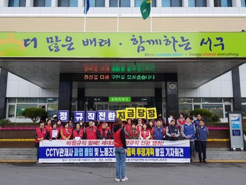 """대구 8개 구군 CCTV 관제사 """"정규직 전환""""…내달 1일 파업"""