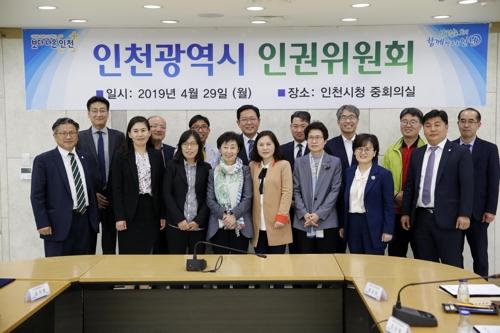 [동정] 최영애 인권위원장, 인천시 인권위원회 출범식 참석