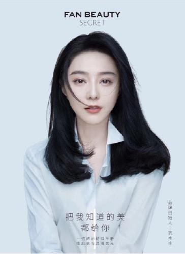 중화권 톱스타 판빙빙, 탈세 파문 후 첫 언론 인터뷰