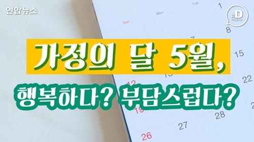 [디지털스토리] 가정의 달 5월, 행복하다? 부담스럽다?