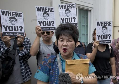 왕실모독죄 태국 활동가 3명 행방불명…가족들 '생사 확인' 호소