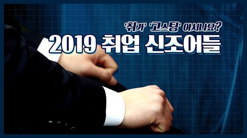 [포토무비] '취가' '고스팅' 아시나요?…2019 취업 신조어들