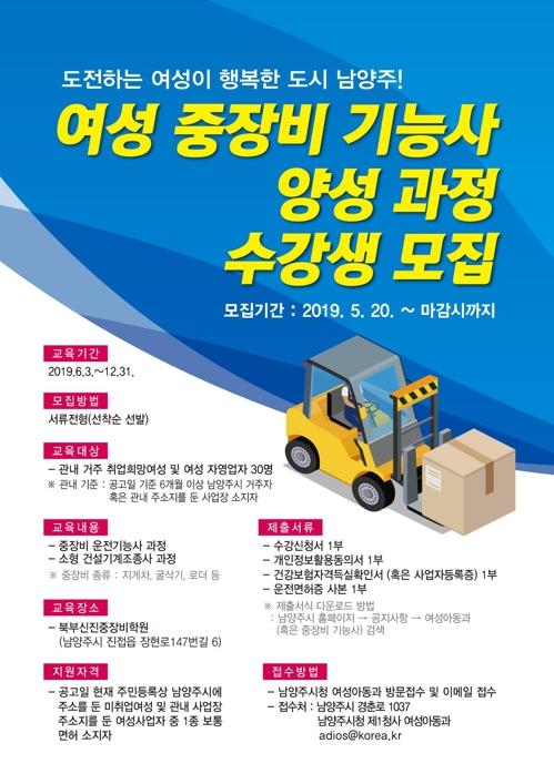 [남양주소식] 여성 중장비 기능사 과정 운영