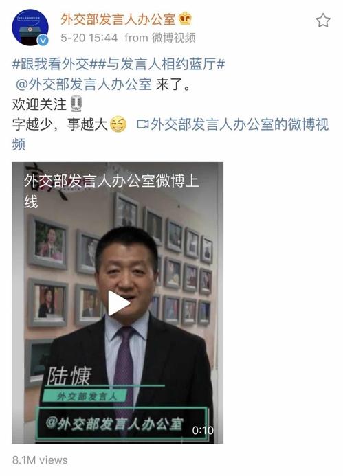 중국 외교부, 무역전쟁 속 웨이보 계정 개설 '눈길'