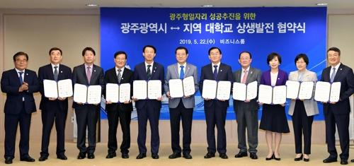 광주시-지역 9개 대학, 광주형일자리 전문인력 양성 협약