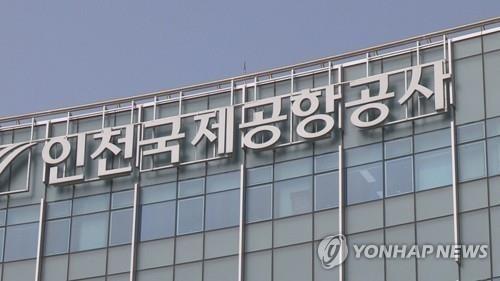 대학생·취준생, 취업 선호 공기업 1위는 인천공항공사
