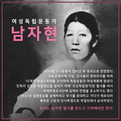 소유진, SNS로 '남자현 열사' 알린다