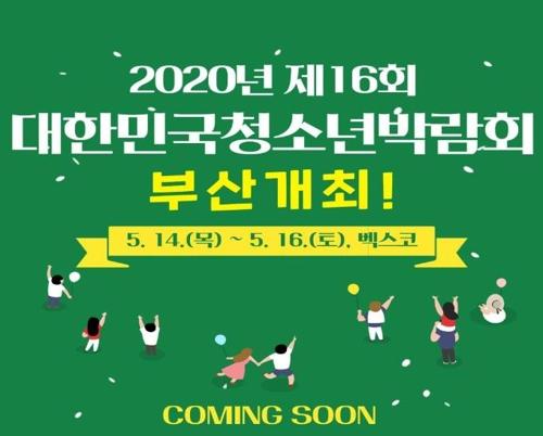 2020년 대한민국 청소년박람회 개최도시는 부산…내년 5월 열려