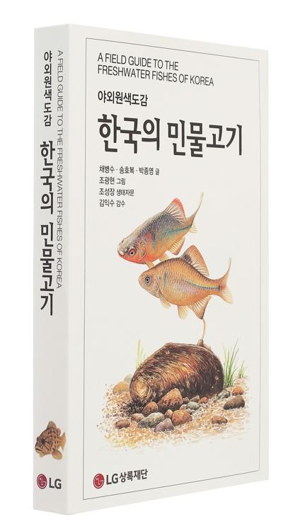 故 구본무 회장 설립 LG상록재단, '한국의 민물고기' 출간