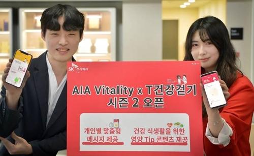 건강관리프로그램 'AIA 바이탈리티 X T건강걷기 시즌2' 오픈