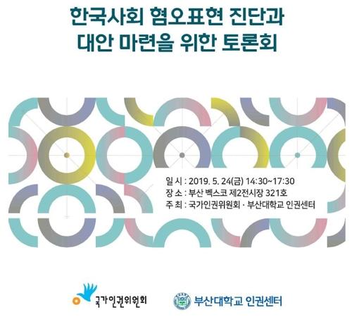 인권위, 내일 부산서 '한국사회 혐오표현 진단' 토론회