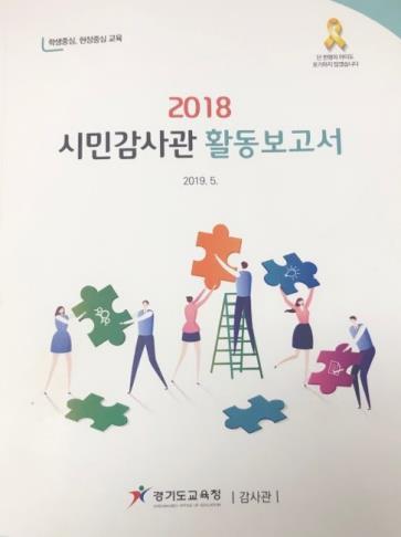 """경기교육청 시민감사관 활동보고서 발간…""""'유치원 3법' 시급"""""""