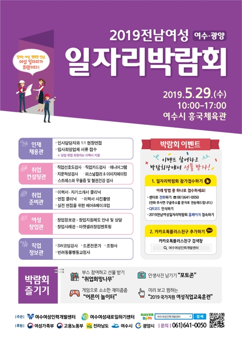 [전남소식] '전남 여성 일자리 박람회' 29일 여수서 개최
