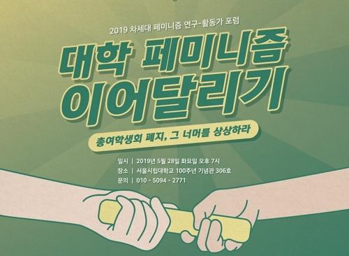 [게시판] 서울시립대, 28일 '차세대 페미니즘 연구-활동가 포럼'